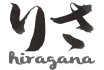 write your first name in gorgeous Japanese calligraphy