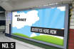 advertise your banner on a eye catching subway billboard